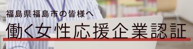 福島市働く女性応援企業認証制度